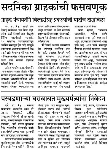 Marathi article